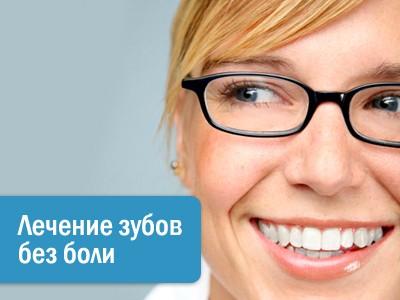 lechenie zubov